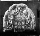 1899 01 Chine Si-An-Fou Haut de la stèle chrétienne  7ème siècle